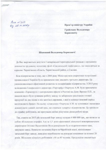 Депутати Гончарівської ОТГ закликали Гройсмана покласти край свавіллю «Укрторфу»