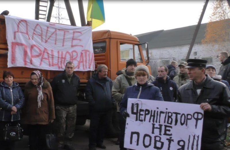 Антикоррупционный комитет парламента обратился к Гройсману по урегулированию ситуации на «Черниговторфе»
