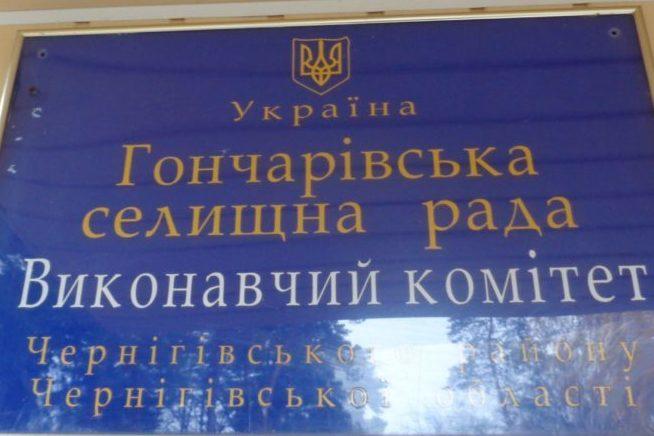 Ситуация напряженная: Гончаровская ОТГ обратилась к Прокопенко